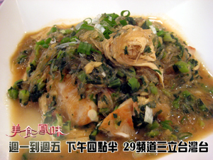 味噌豆包魚