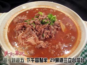紅麴羊肉麵線