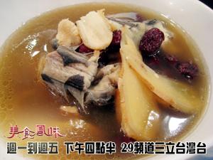 養生鰻魚湯