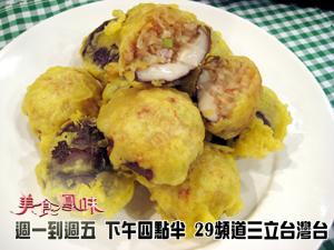 炸香菇團葡