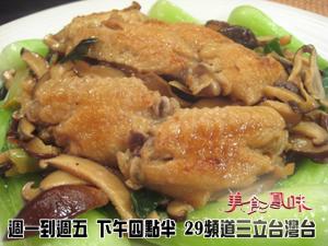 蠔油香菇雞翅