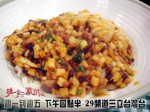魚香醬燴麵