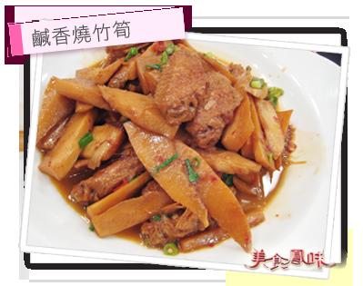 鹹香燒竹筍