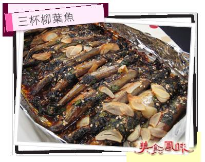 三杯柳葉魚