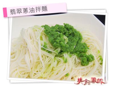 翡翠蔥油拌麵