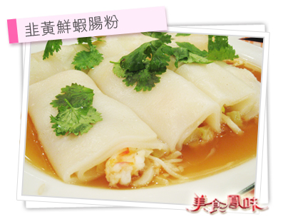 韭黃鮮蝦腸粉