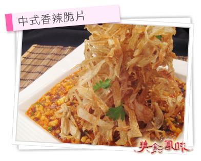 中式香辣脆片