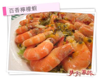 百香檸檬蝦