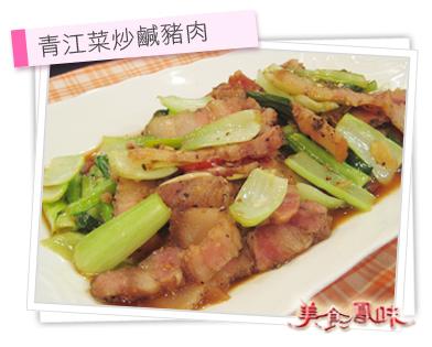 青江菜炒鹹豬肉