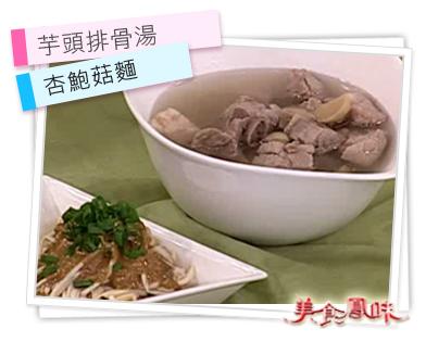 芋頭排骨湯+杏鮑菇麵
