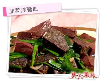 韭菜炒豬血