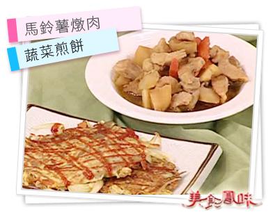 馬鈴薯燉肉+蔬菜煎餅