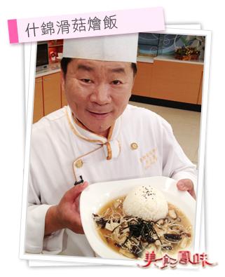 什錦滑菇燴飯