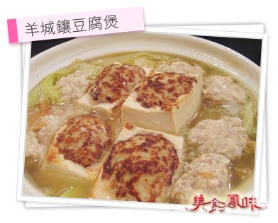 羊城鑲豆腐煲