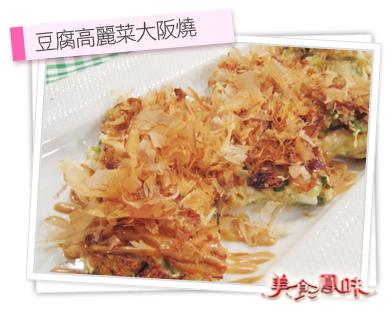 豆腐高麗菜大阪燒