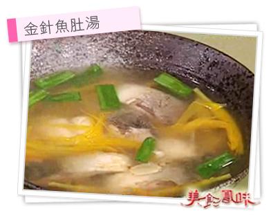 金針魚肚湯