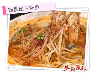 韓國風白帶魚