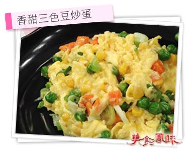 香甜三色豆炒蛋