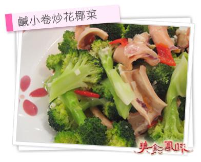 鹹小卷炒花椰菜