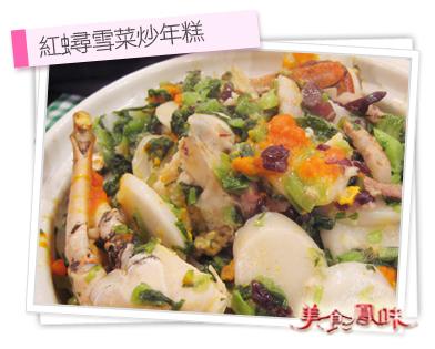紅蟳雪菜炒年糕