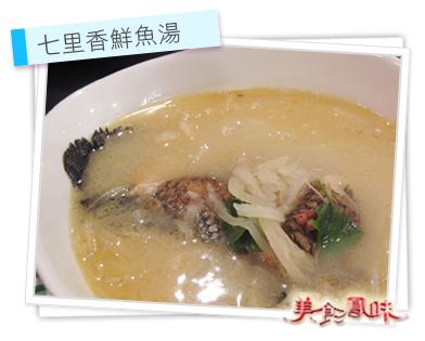 七里香鮮魚湯