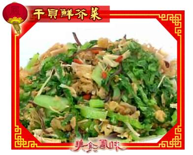 干貝鮮芥菜