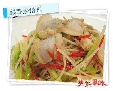 銀芽炒蛤蜊