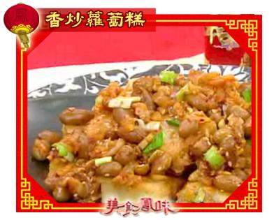 香炒蘿蔔糕