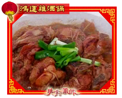 鴻運雞酒鍋