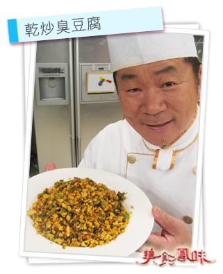 乾炒臭豆腐