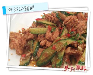 沙茶炒豬柳2