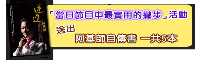 20130325傳真活動2