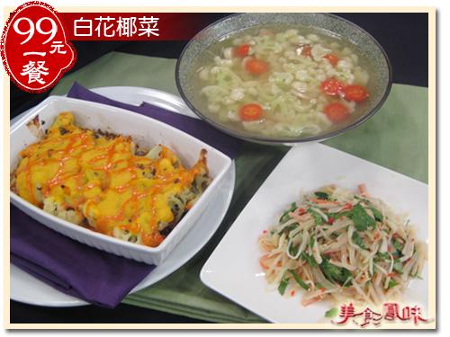 99白花椰菜