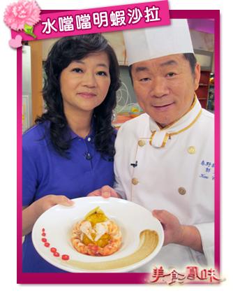 水噹噹明蝦沙拉1