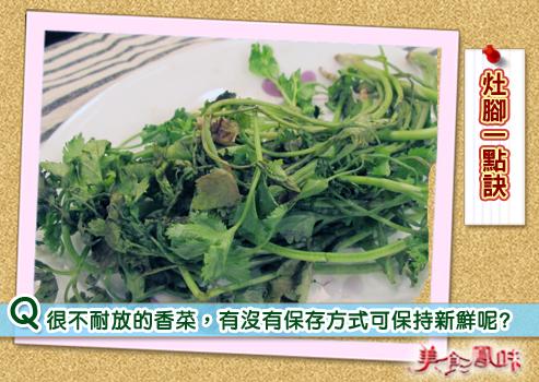 灶腳香菜1