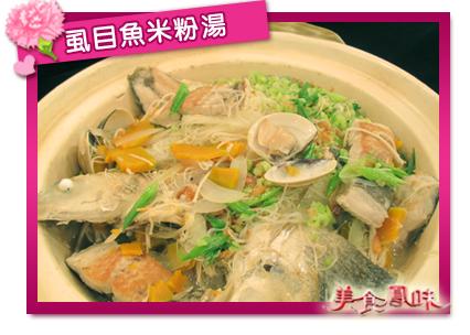 虱目魚米粉湯