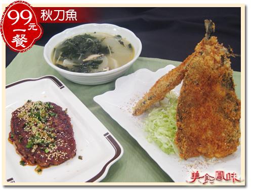 99秋刀魚