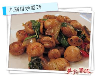 九層塔炒蘑菇