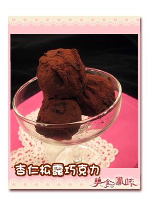 杏仁松露巧克力