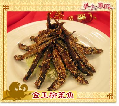 金玉柳葉魚