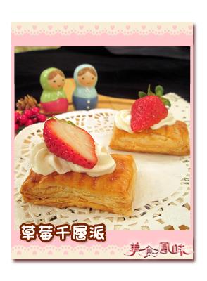 草莓千層派
