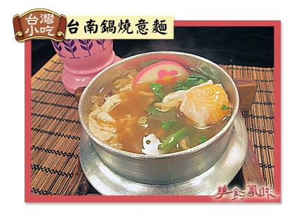 台南鍋燒意麵