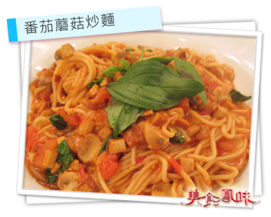 番茄蘑菇炒麵