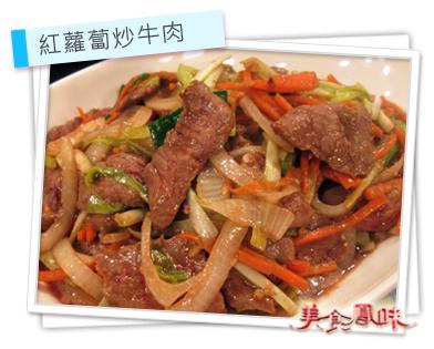 紅蘿蔔炒牛肉