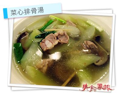 菜心排骨湯