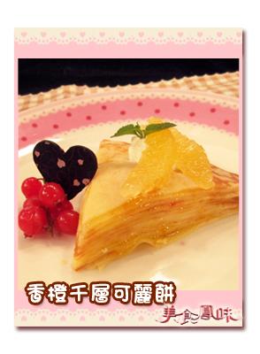 香橙千層可麗餅
