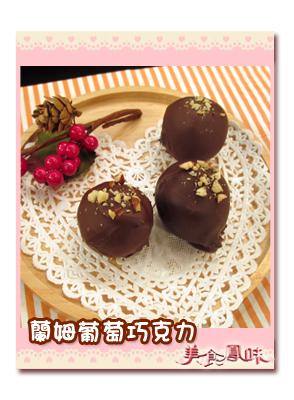 蘭姆葡萄巧克力