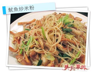 魷魚炒米粉