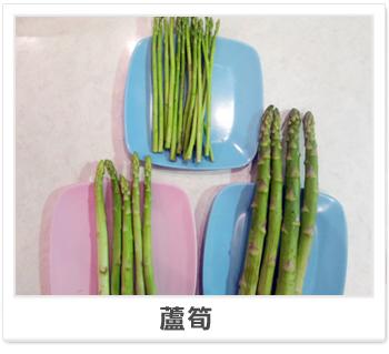 健康小叮嚀-蘆筍