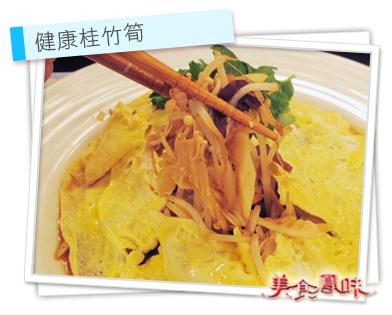 健康桂竹筍
